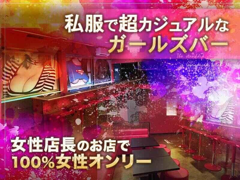 ガールズバー・girl's bar ギルガメッシュ