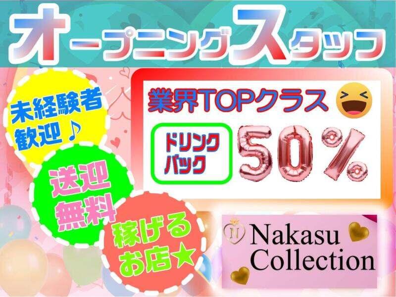 ガールズバー・ガールズバー NAKASU Collection