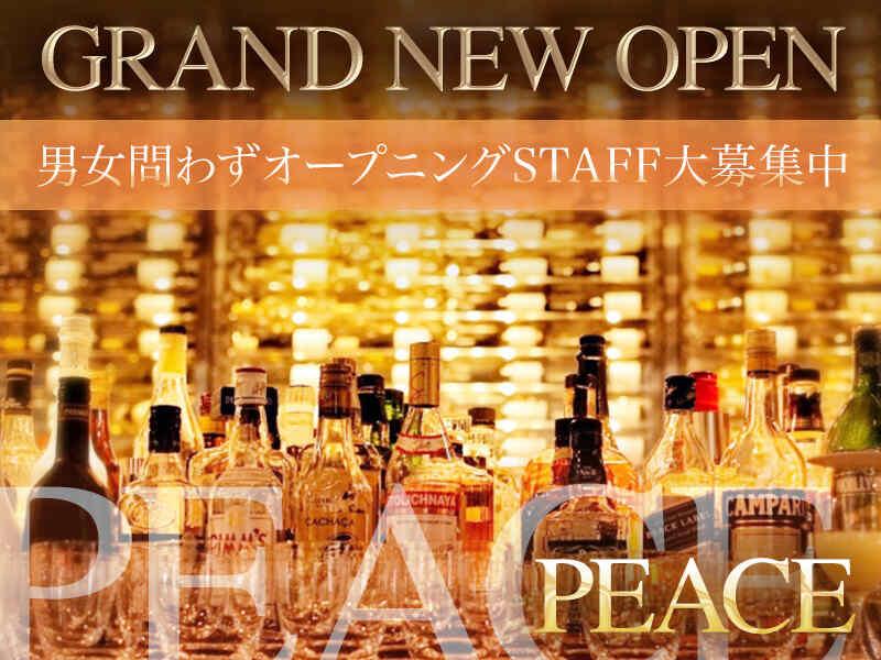 ガールズバー・GIRLS BAR PEACE (ピース)