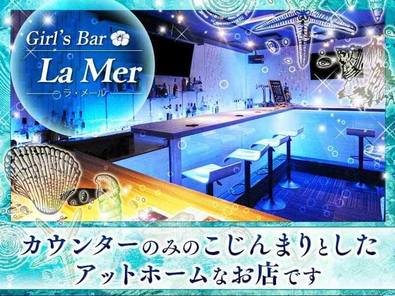 ガールズバー・La Mer ラメール