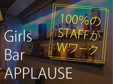 ・Girls Bar APPLAUSE (ガールズバー アプローズ)