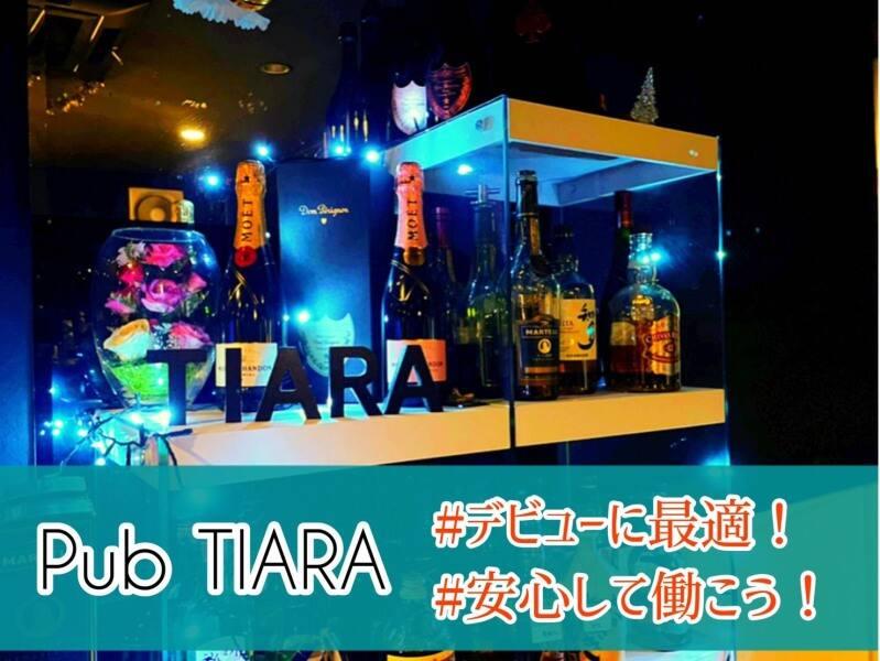 ガールズバー・Pub TIARA ナイトデビュー歓迎!未経験8割のお店♪