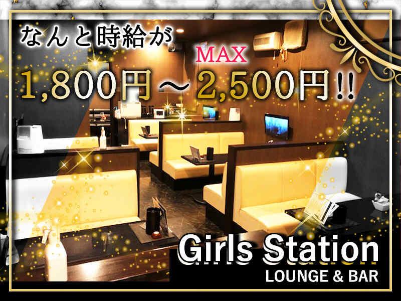 ガールズバー・Girls Station 採用窓口