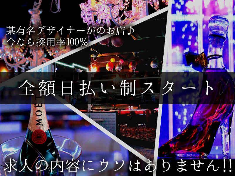 ・~登録制ゆるめきゃば~Tokyo on the dream (トウキョウオンザドリーム)