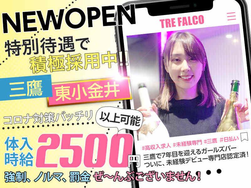 ・Tre falco(トレファルコ)