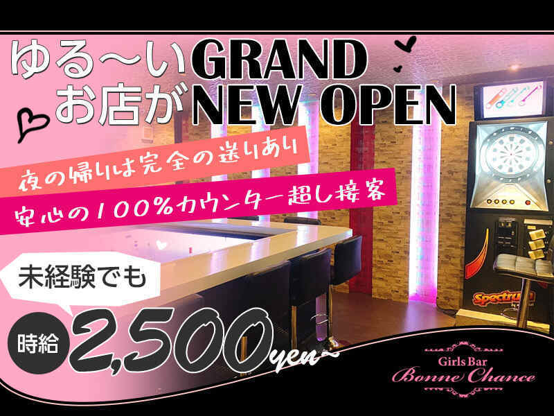 ・Girl's Bar Bonne Chance 赤羽2号店(ボンヌシャンス)