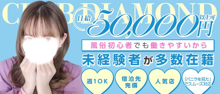 高級キャバクラ・CLUB DIAMOND-クラブダイヤモンド-