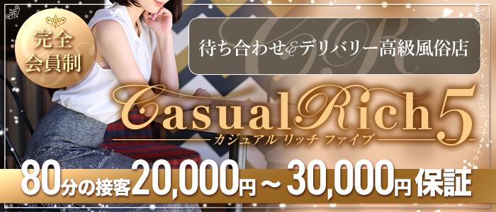 高級デリバリーヘルス・Casual Rich 5