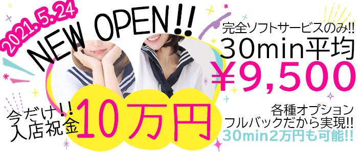 オナクラ・手コキ・ちっぱいキャンパスコレクション梅田店
