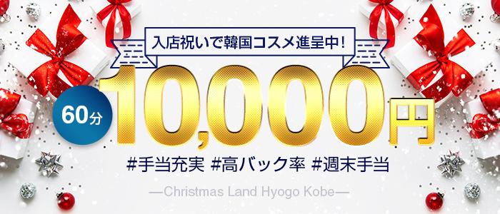 高級デリバリーヘルス・Christmas Land 神戸店