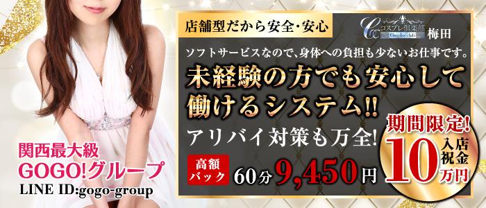 ピンクサロン・コスプレ倶楽部 梅田店