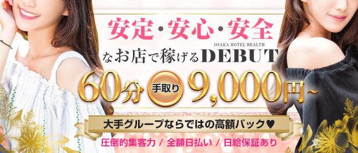 ホテヘル・DEBUT日本橋店