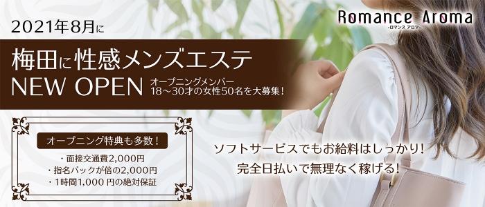 エステ・Romance Aroma (ロマンスアロマ)