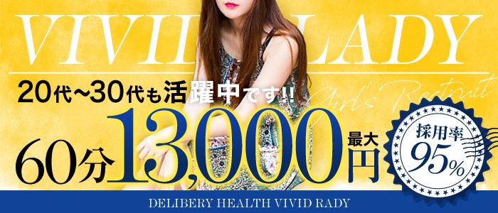 高級デリバリーヘルス・加古川.姫路vivid lady
