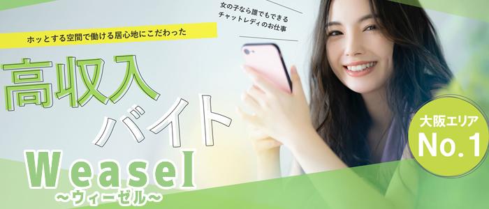 ライブチャット・Weasel~ウィーゼル~