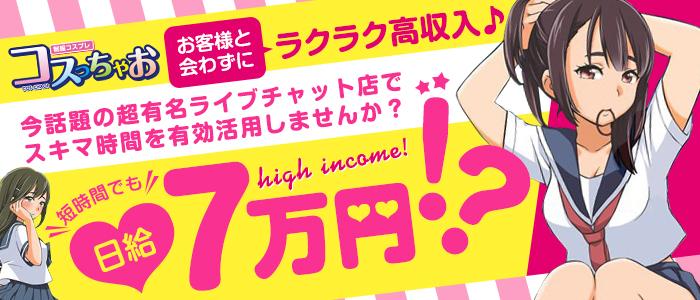 ライブチャット・バーチャル見学コスっちゃお!