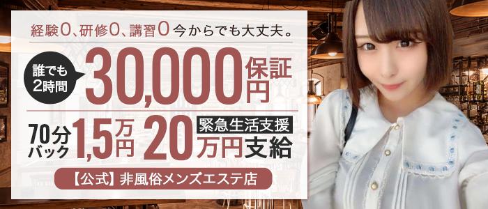 メンズエステ(非風俗)・アロマ専門キャンドル