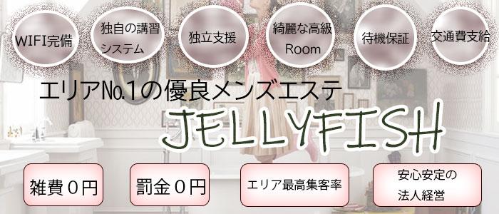 メンズエステ(非風俗)・Jellyfish月島・勝どき