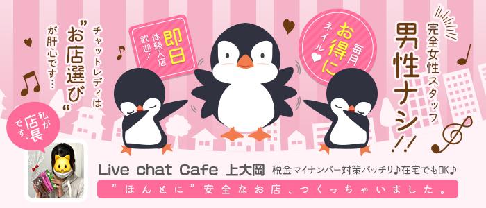 ライブチャット・Live Chat Cafe 上大岡店