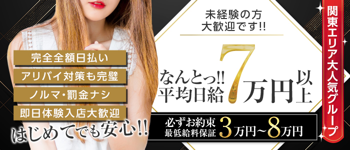 高級デリバリーヘルス・恋人プレイ専門店MEGITUNE