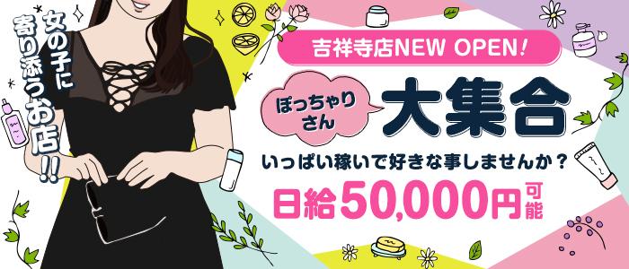 メンズエステ(非風俗)・ムチムチSPA 吉祥寺店