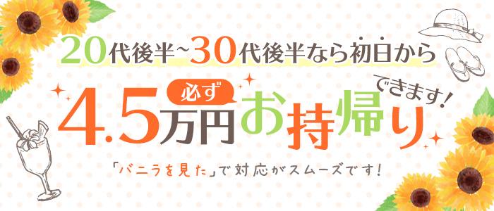デリヘル・One More 奥様 錦糸町店