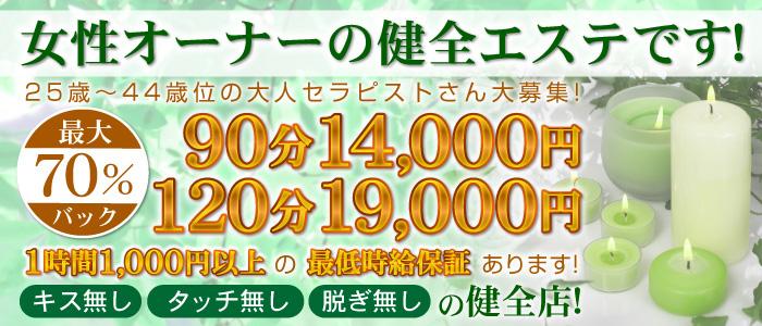 メンズエステ(非風俗)・東京メンズエステ六本木~プロローグ~