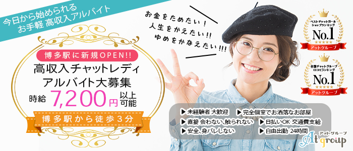 ライブチャット・アットグループ 福岡博多駅前店