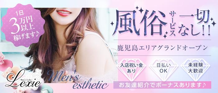 メンズエステ(非風俗)・Lexie (レクシー)