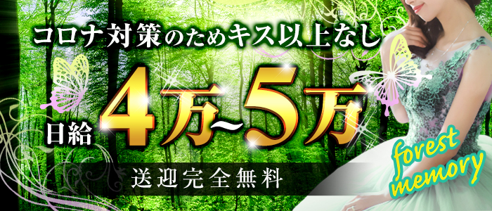 セクシーキャバクラ・forest memory