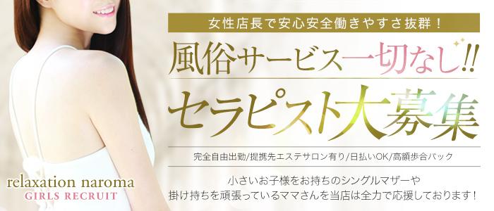 メンズエステ(非風俗)・naroma miyazaki