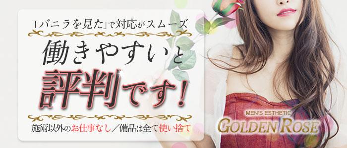 メンズエステ(非風俗)・Golden Rose 名駅(ゴールデンローズ)