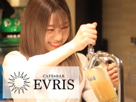 ・カフェ&バー EVRIS(エブリス)