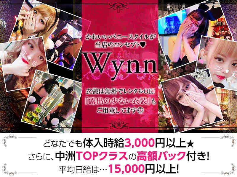 ・BG Bar Wynn