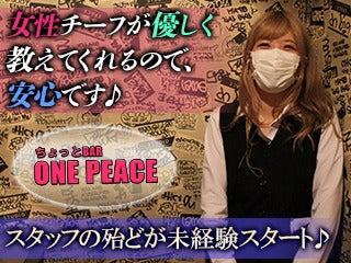 ・ちょっとBar ONE PEACE(ワンピース)