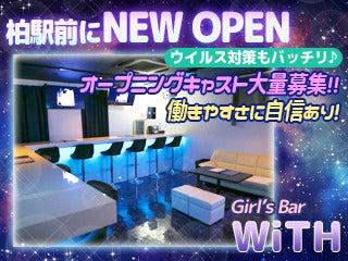 ガルバ・コンカフェ・Girl's Bar WiTH(ガールズバー ウィズ)