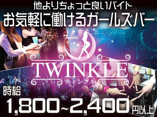 ガルバ・コンカフェ・TWINKLE_浜松