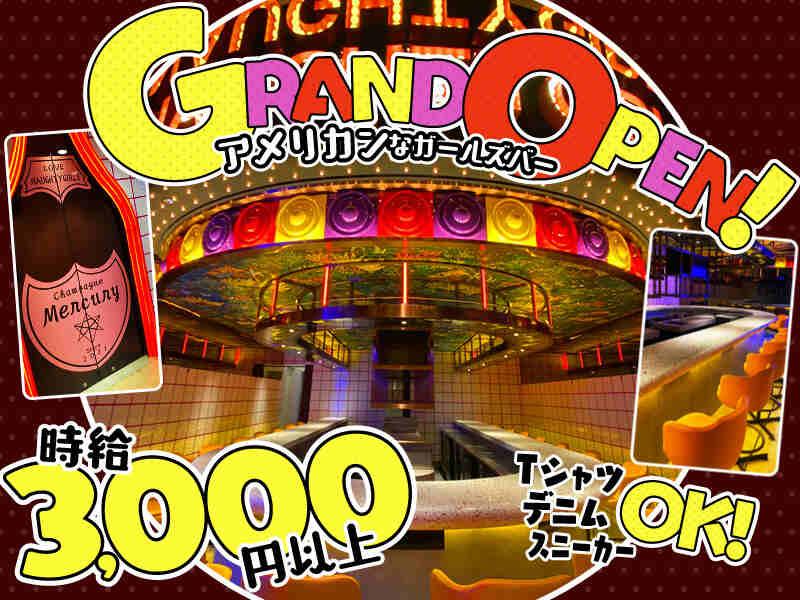 ・girls bar Mercury (マーキュリー)