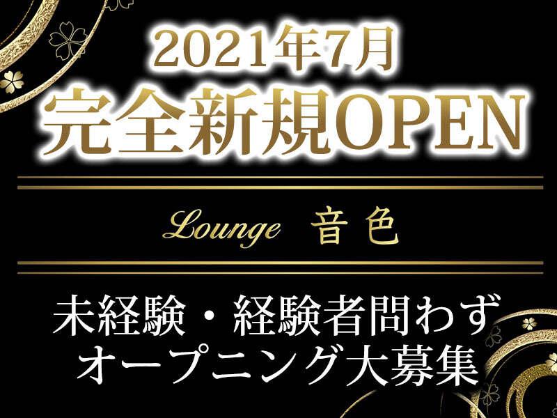 ・Lounge 音色