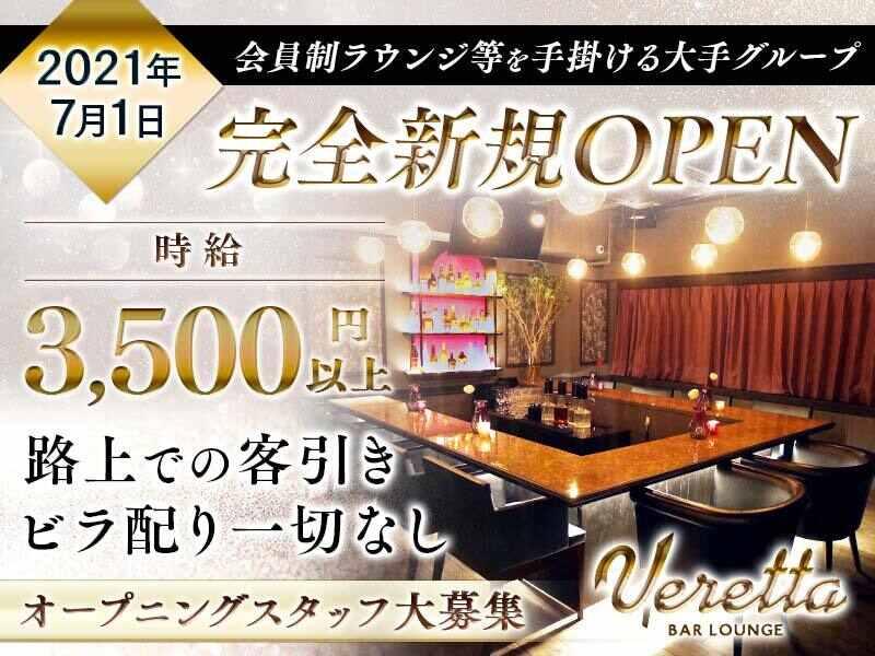 ・Bar Lounge VERETTA ベレッタ