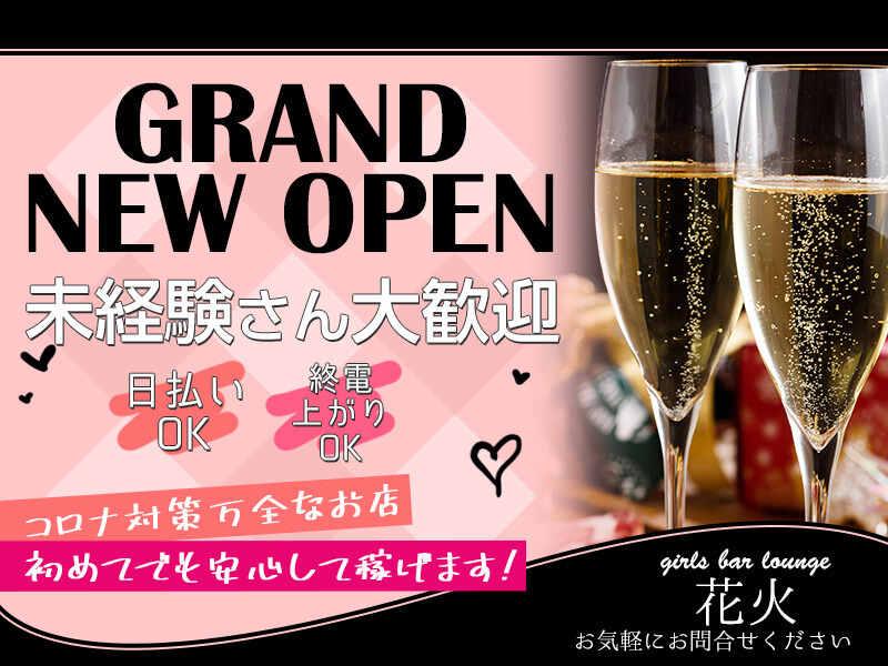 ・girls bar lounge 花火