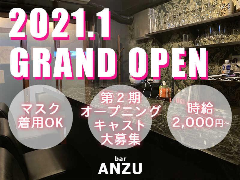ガルバ・コンカフェ・bar ANZU(アンズ)