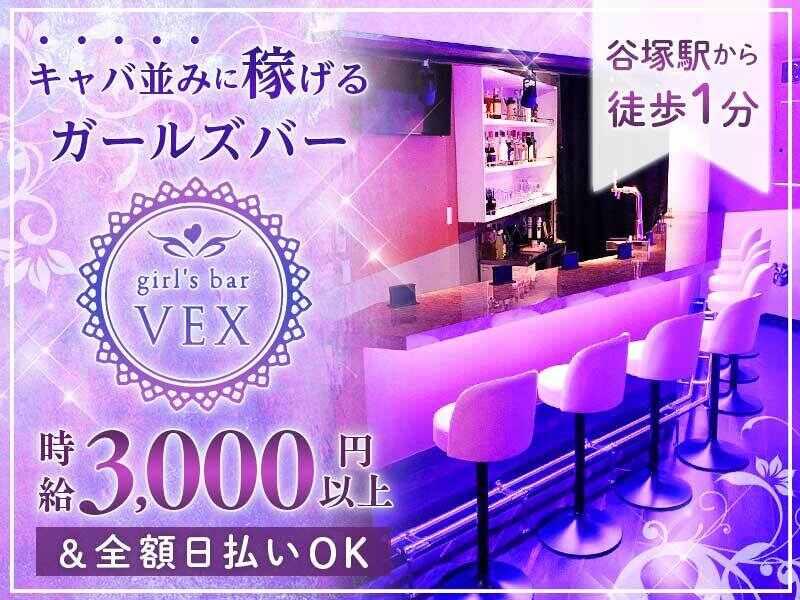・girl's bar VEX