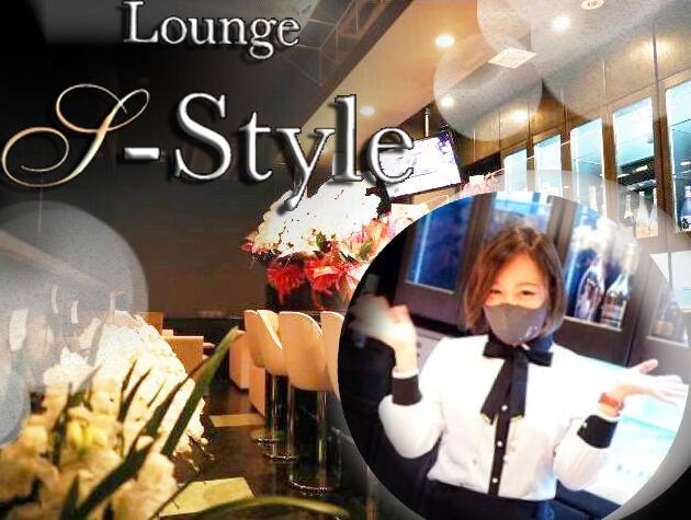 ガルバ・コンカフェ・Lounge S-Style*エス スタイル*