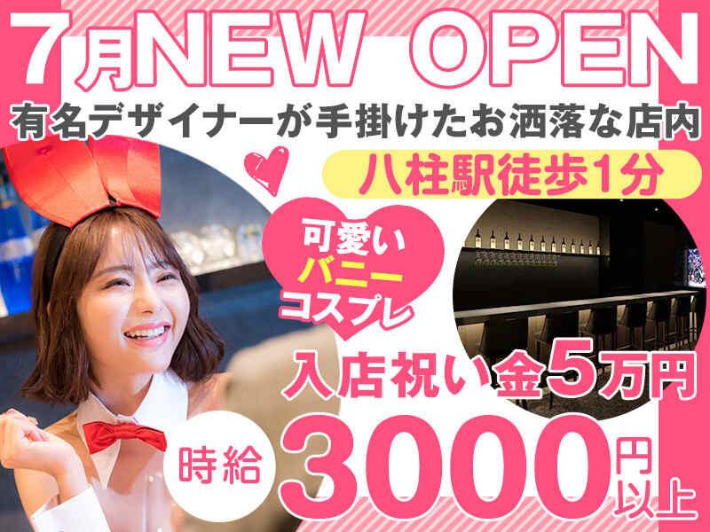 ガルバ・コンカフェ・Concept Lounge YUNA 八柱店(ユナ)