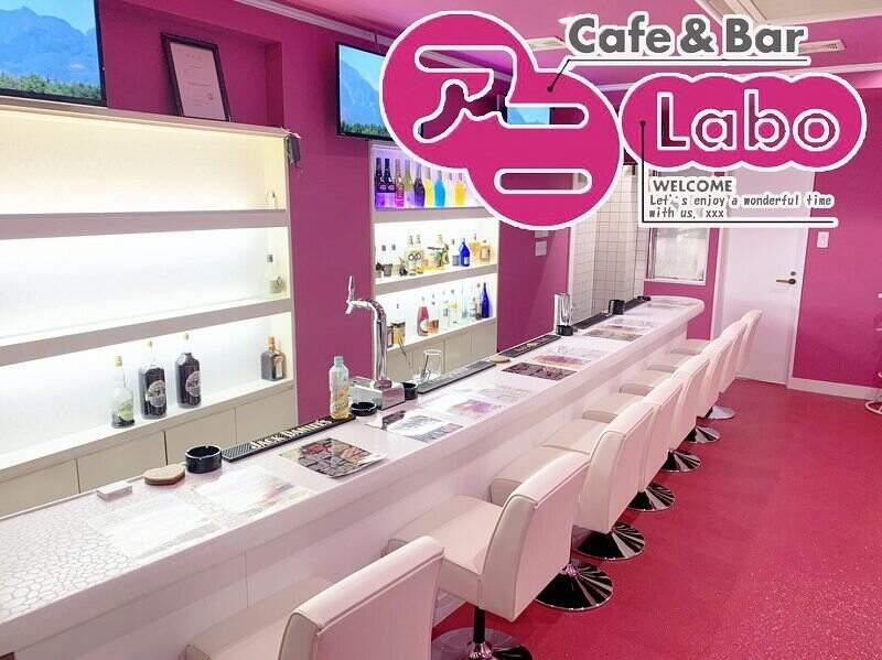 ・Cafe&Bar アニLabo♪