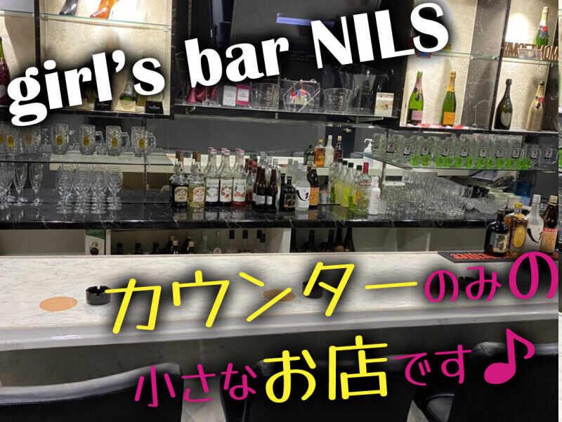 ・ガールズバー「NILS~ニルス~」