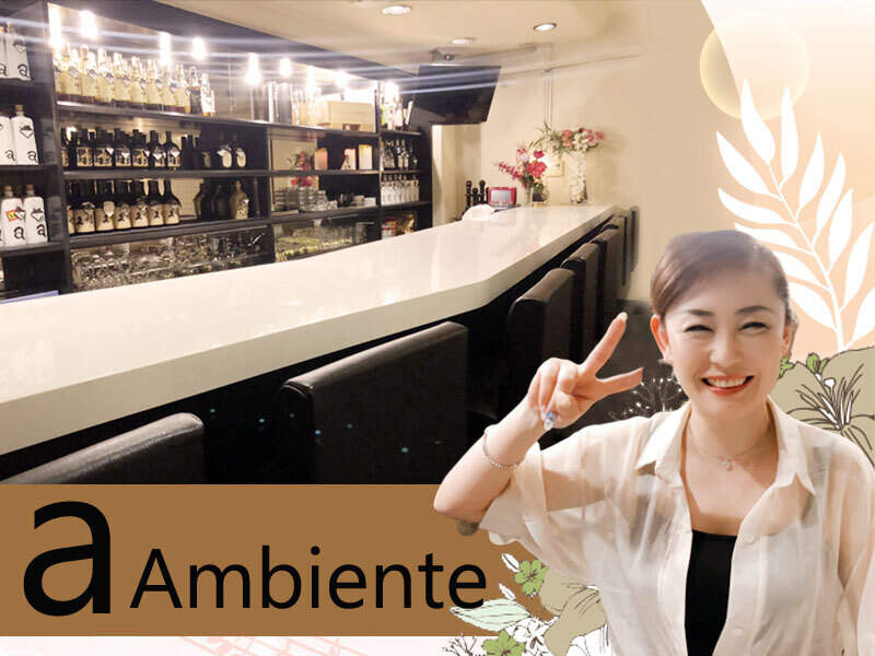 ・a Ambiente(アンビエンテ)