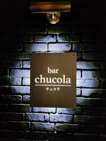 ・bar chucola