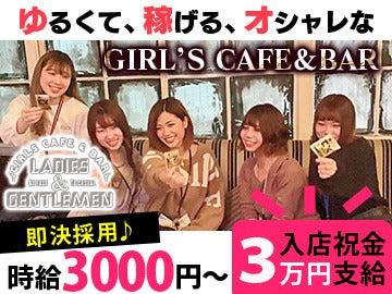 ガルバ・コンカフェ・GIRLS CAFE & BAR LADIES & GENTLEMEN
